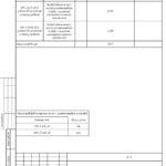 Ведомость проводов ВЛ-6кВ