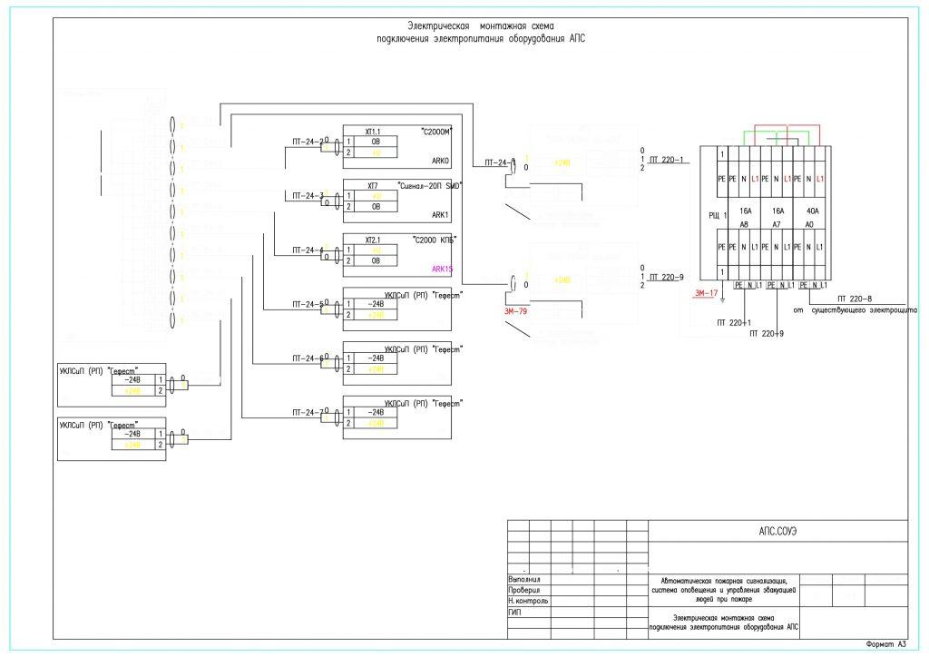 Электрическая монтажная схема АПС